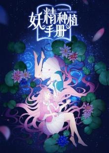 妖精种植手册海报图片
