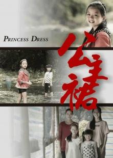 公主裙海报图片