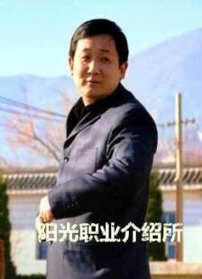 阳光职业介绍所海报图片