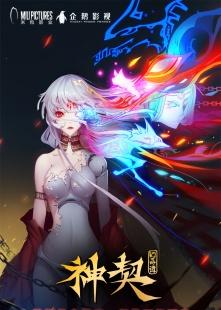 神契幻奇谭海报图片