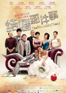 结婚那件事海报图片