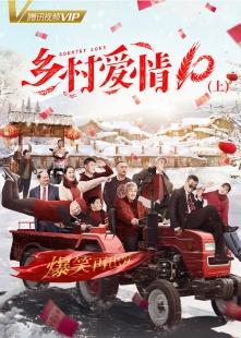 乡村爱情10(上)海报图片