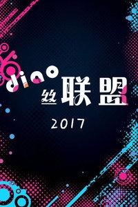 diao丝联盟 2017海报图片