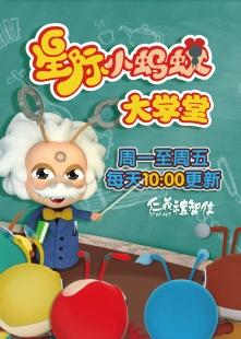 星际小蚂蚁大学堂海报图片