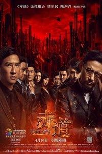 赤道海报图片