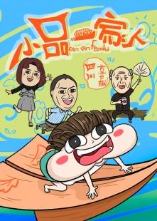 小品一家人 四川方言版海报图片