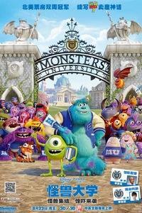 怪兽大学海报图片