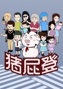 猪屁登海报图片