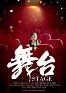 舞台海报图片
