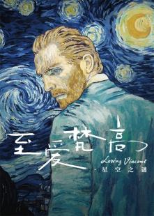 至爱梵高·星空之谜海报图片