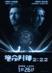 绝命时钟2:22海报图片