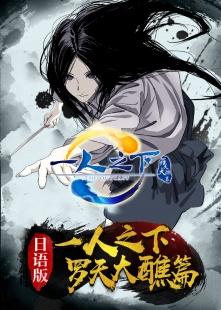 一人之下第二季 日语版海报图片