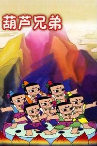 葫芦兄弟 第一部海报图片