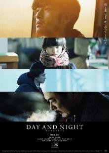 日与夜海报图片