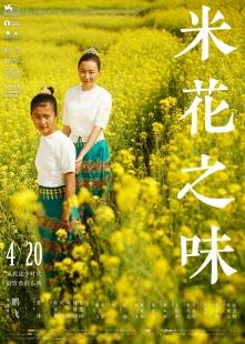 米花之味海报图片