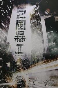 反贪风暴2海报图片