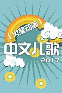 【火星动画】中文儿歌 2017海报图片