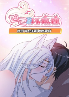 漫动画·妲己不是坏狐狸海报图片