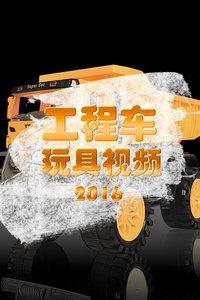 工程车玩具视频 2016海报图片