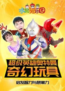 超级英雄奥特曼奇幻玩具海报图片