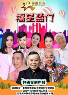 福星盈门海报图片