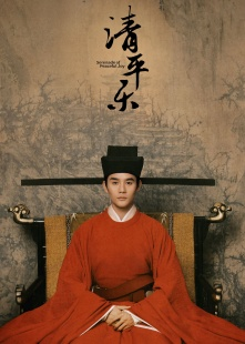 清平乐 DVD版海报图片