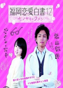 福冈恋爱白书12海报图片