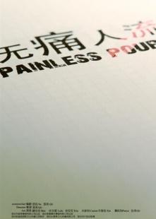 无痛人流海报图片