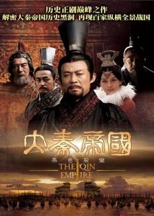 大秦帝国之裂变海报图片