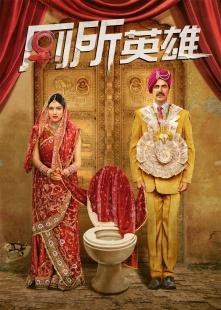 厕所英雄海报图片