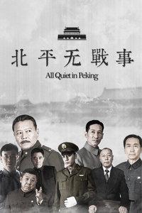 北平无战事海报图片