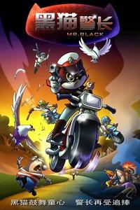 黑猫警长海报图片