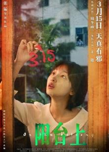 阳台上海报图片