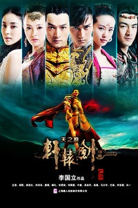 轩辕剑之天之痕海报图片