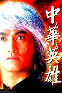 中华英雄海报图片