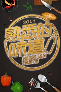 熟悉的味道 2017海报图片