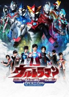 奥特英雄 新生代英雄传 日语版海报图片