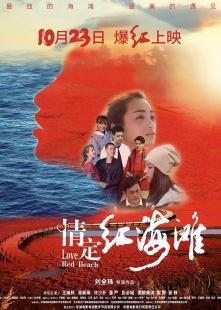 情定红海滩海报图片