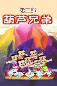 葫芦兄弟 第二部海报图片