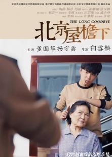 北京屋檐下海报图片