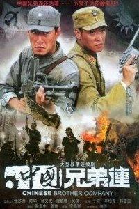 中国兄弟连海报图片