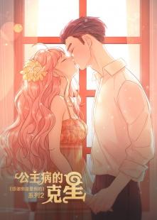 公主病的克星-《感谢你是爱我的》系列2海报图片
