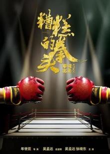 糟糕的拳头海报图片