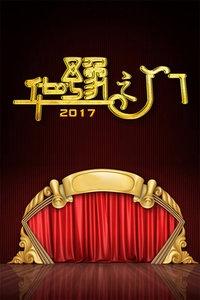 华豫之门 2017海报图片