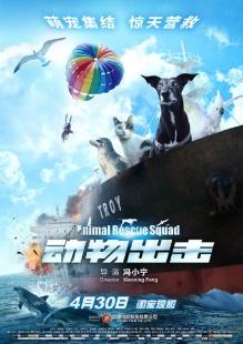 动物出击海报图片