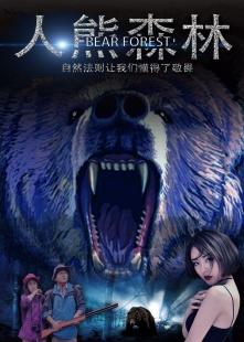 人熊森林海报图片