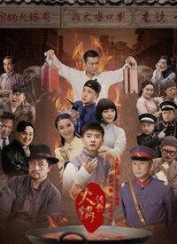 火锅传奇海报图片