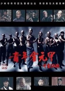 青年霍元甲之冲出江湖 未删减版海报图片