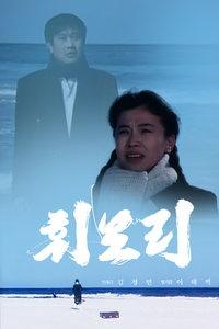 乐曲之恋海报图片