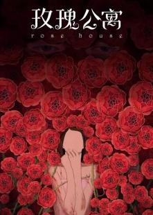 玫瑰公寓海报图片